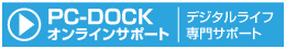 PC-DOCKオンラインサポート