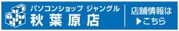 ジャングル秋葉原3号店の紹介