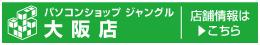 ジャングル大阪支店の紹介