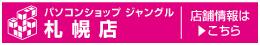 ジャングル札幌店の紹介