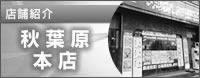 ジャングル秋葉原本店の紹介